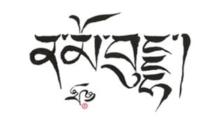 The source for all of Thrangu Rinpoche's teachings